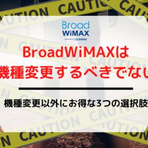 BroadWiMAXは機種変更するべきではない!