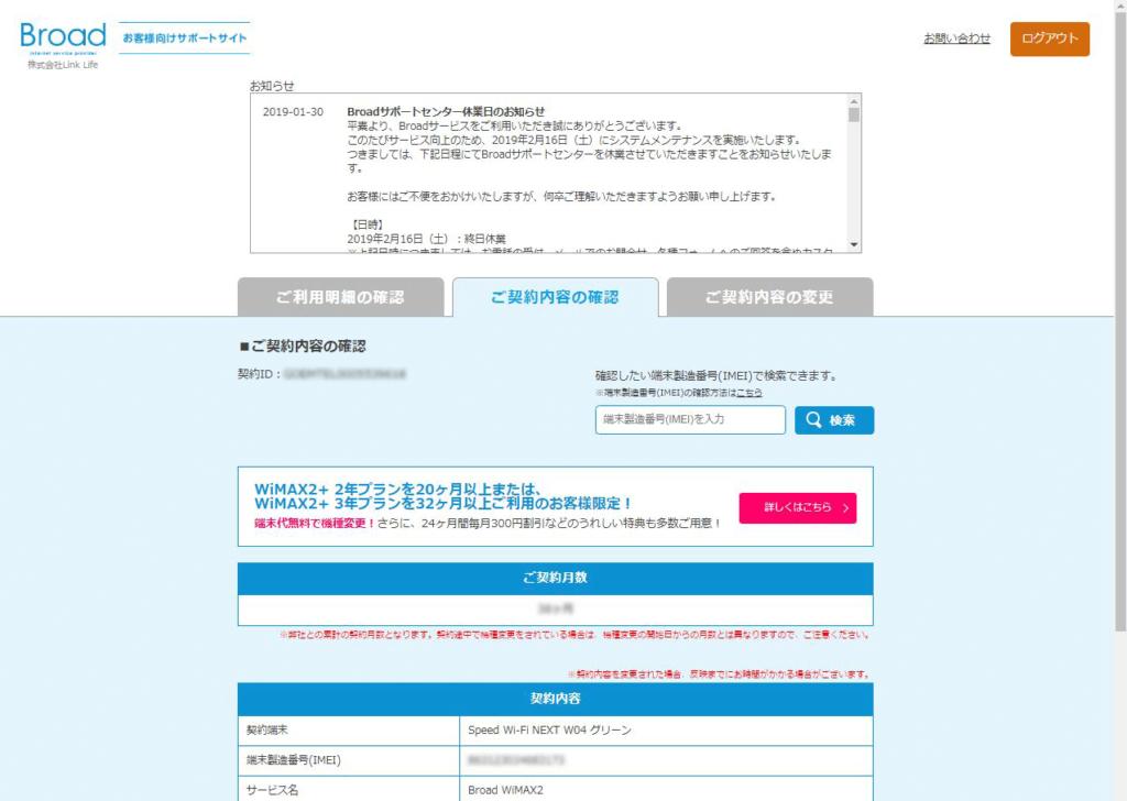 BroadwiMAXで加入中のオプション確認画面