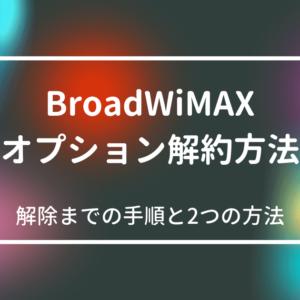 BroadWiMAXのオプション解約方法