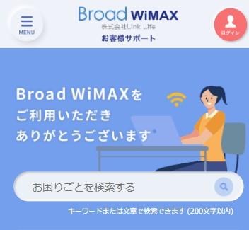 BroadWiMAXの会員サイトからオプション解約
