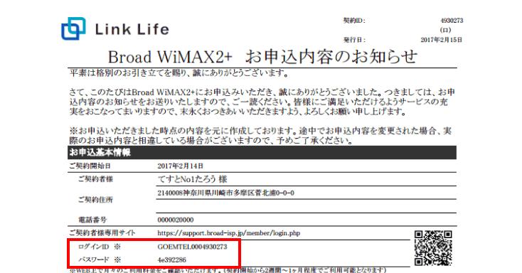 BroadWiMAXのログインIDとパスワード