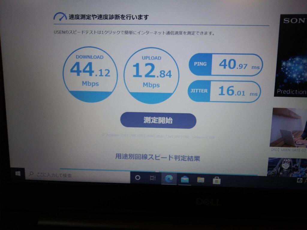 HOME02の通信速度