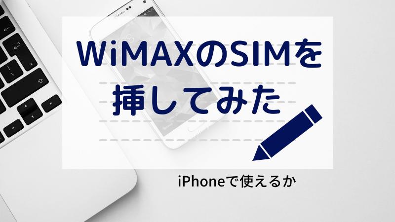 iPhoneにWiMAXのSIMカードを挿してみた