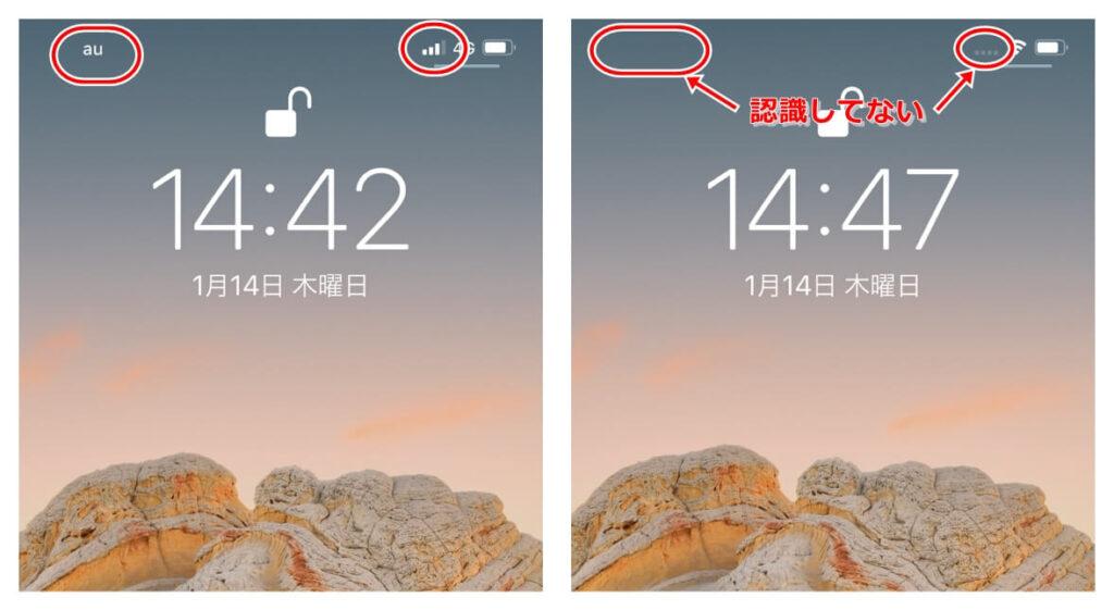 iPhoneにWiMAXSIMを挿した様子