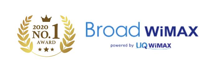 ランキング1位 BroadWiMAX