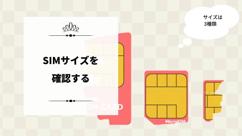 端末のSIMカードのサイズを確認する