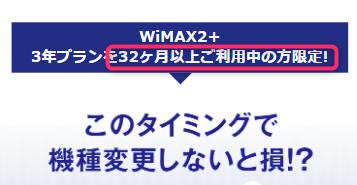 BroadWiMAXの機種変更タイミング