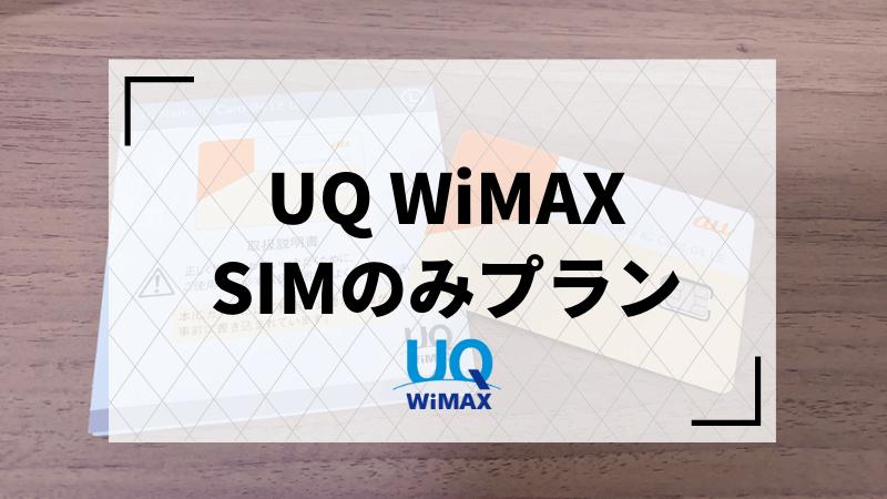 UQWiMAXのSIMのみイメージ