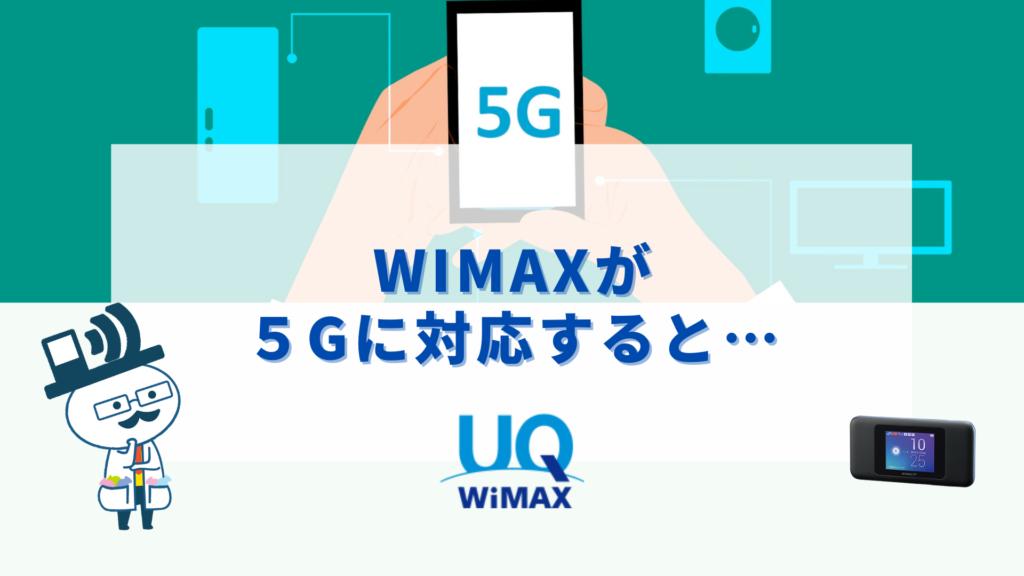 WiMAXが5Gに対応するとどうなる