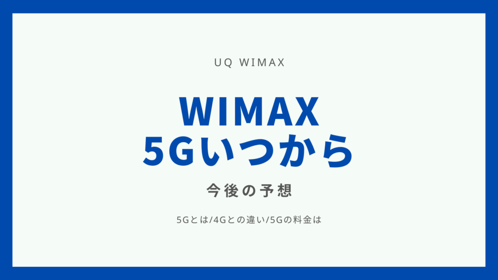 WiMAX5Gいつから