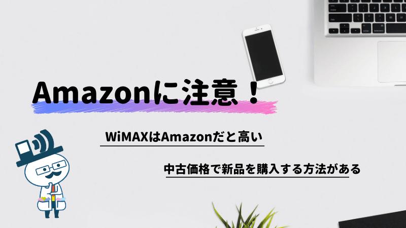 WiMAXはAmazonで購入するな!