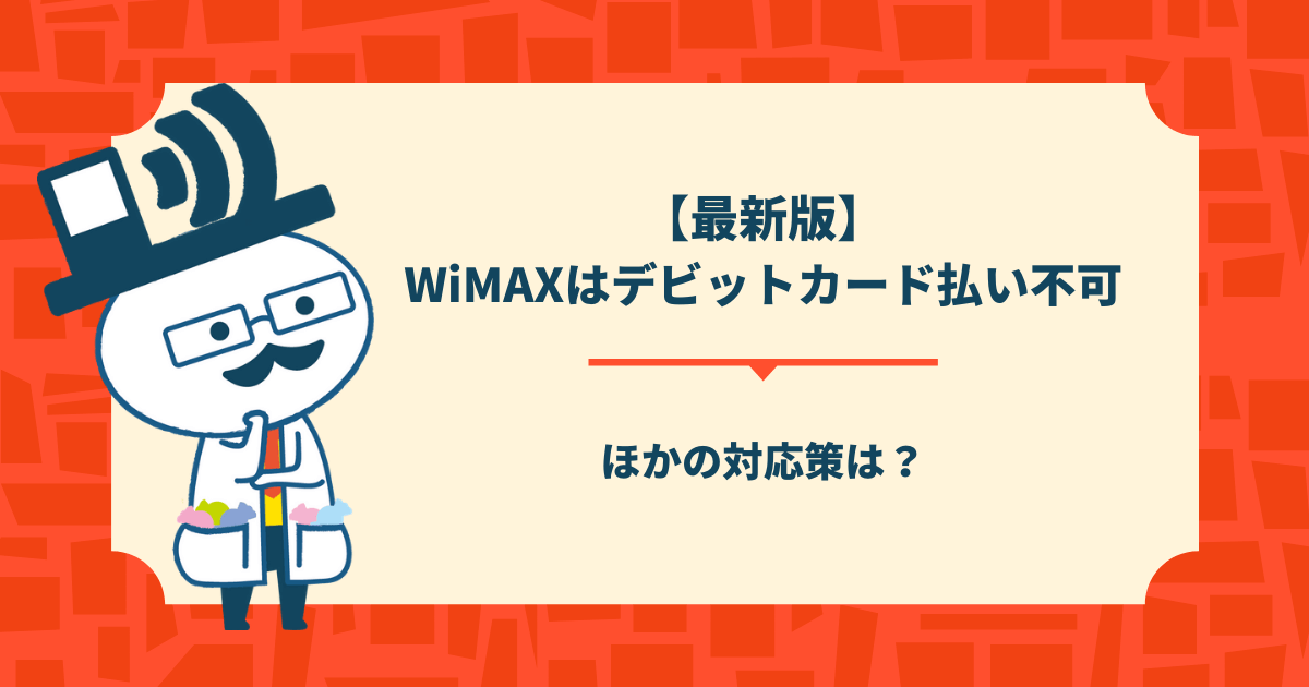 WiMAXデビットカード払い