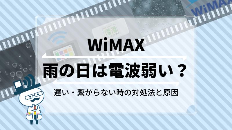 WiMAXは雨の日遅い?
