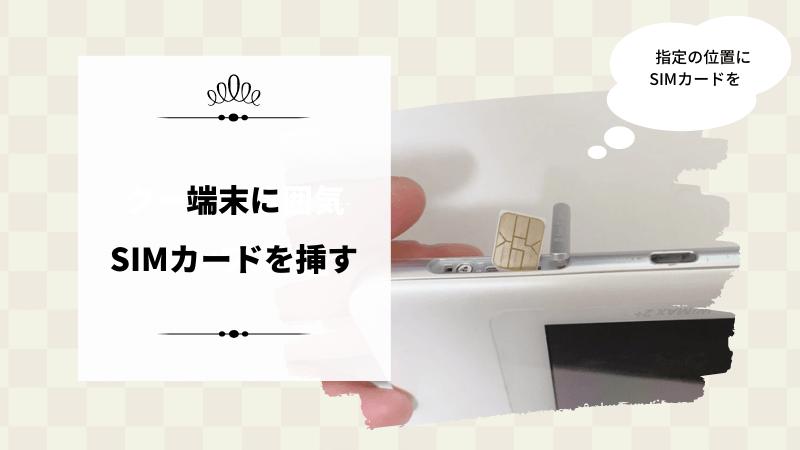 届いた端末にSIMカードを挿す