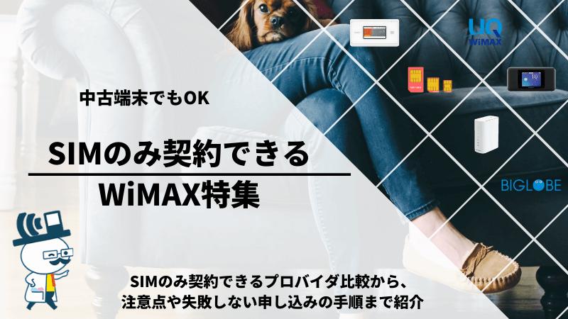 SIMのみ契約できるWiMAX特集