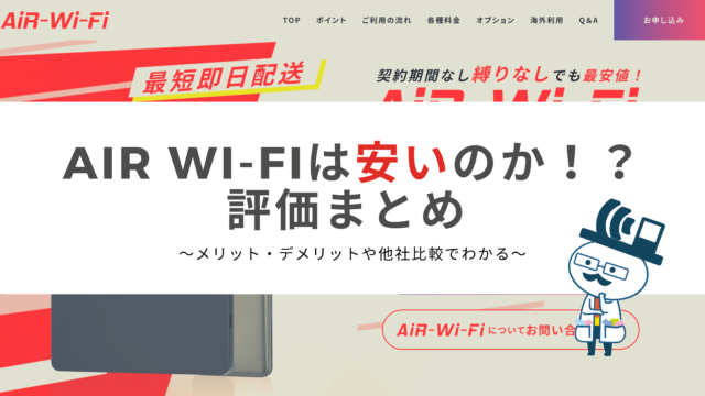 Air-WiFiの評価まとめ