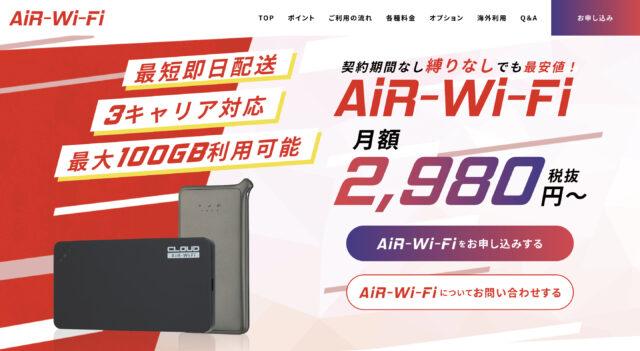 AiR WiFiのTOP画面
