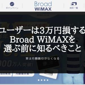 auユーザーはBroadWiMAXを選ぶと3万円損する
