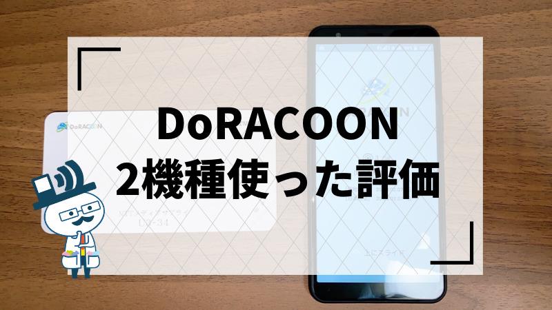 DoRACOON(ドゥラクーン)の実機レビュー・口コミと評価