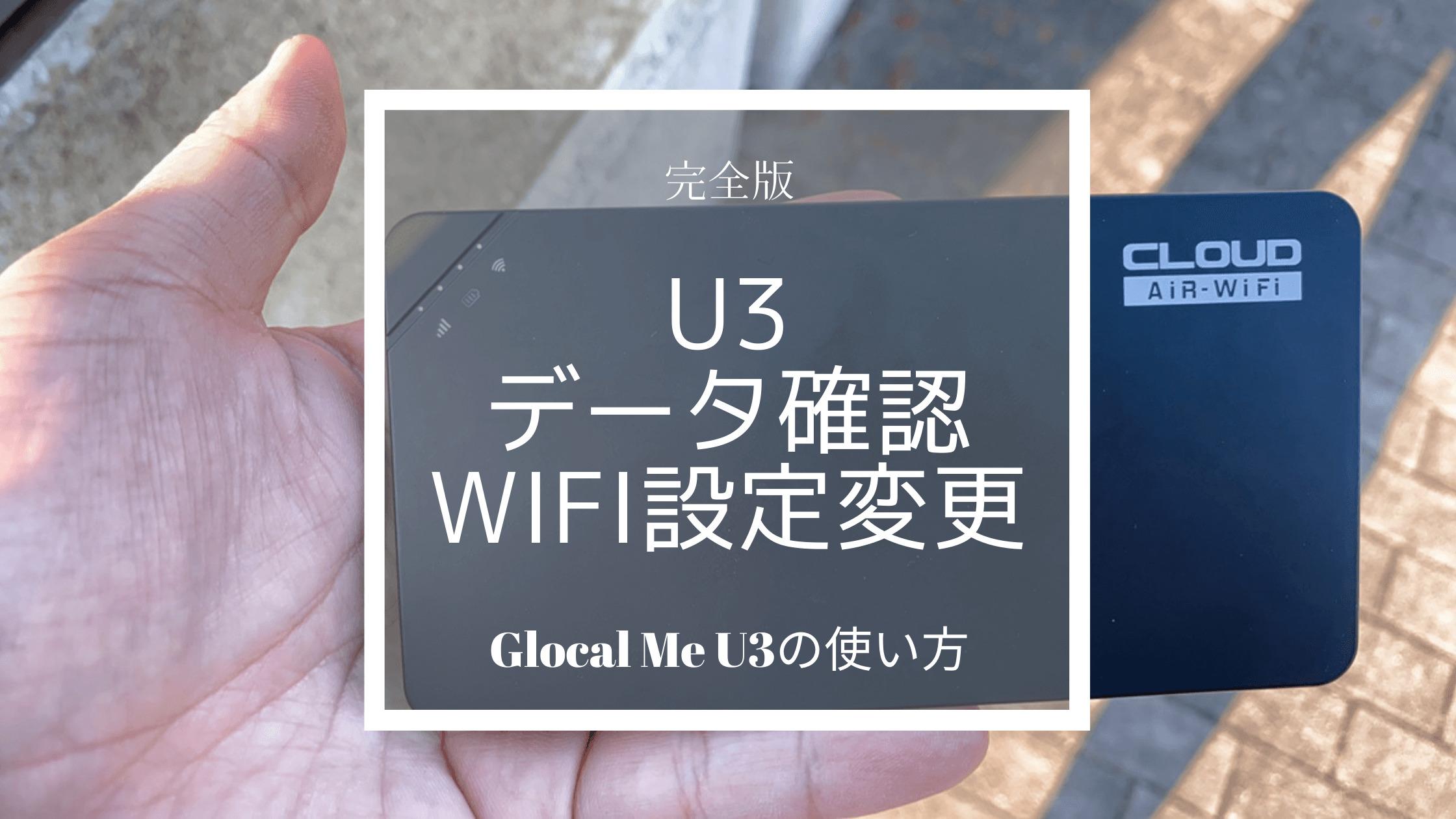 GlocalMeU3の設定方法MV