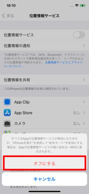 iPhone位置情報サービス設定オフ