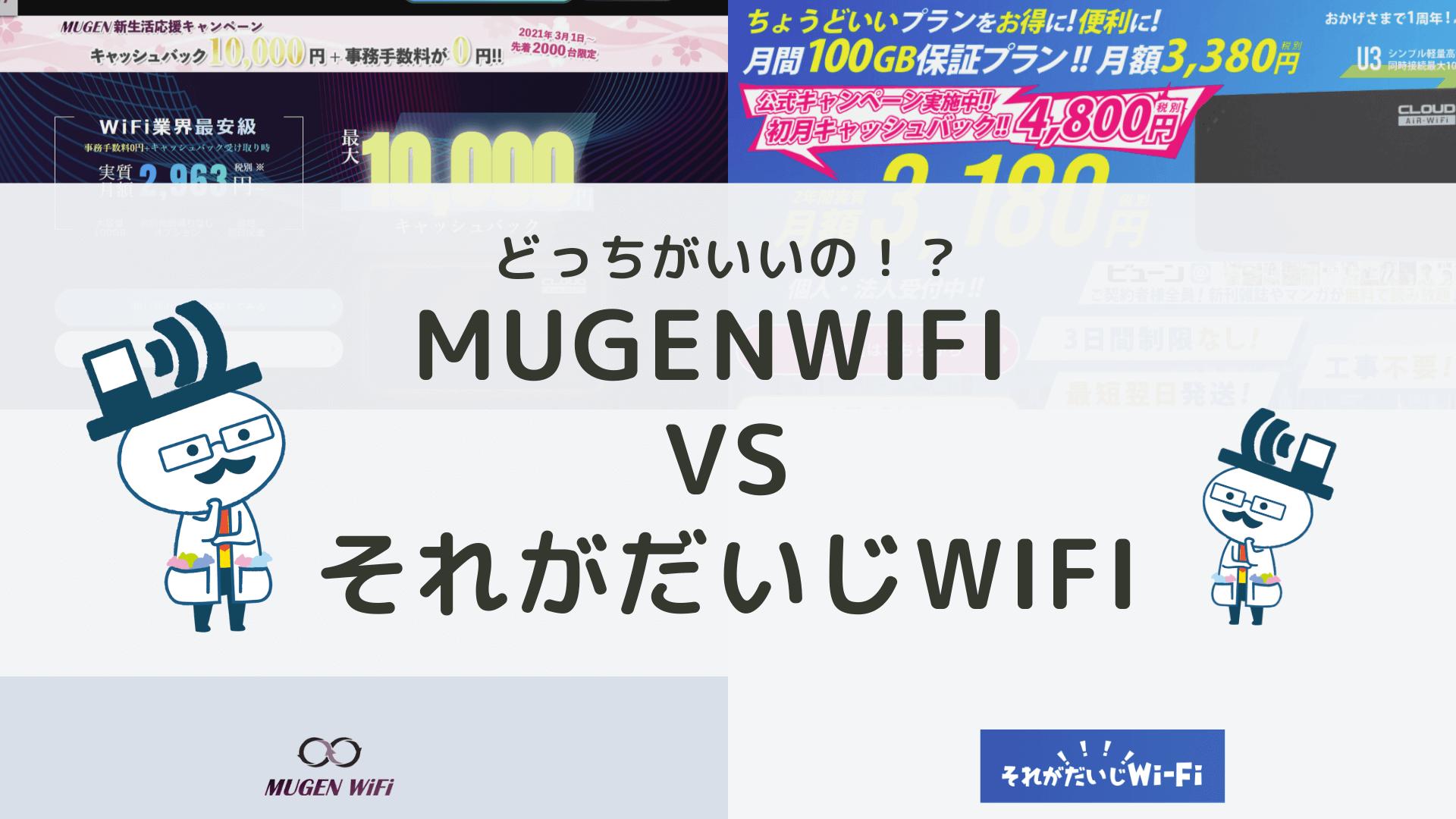 Mugen WiFiとそれがだいじWiFiの比較