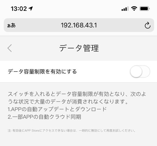 U3 データ容量制限有効にする画面