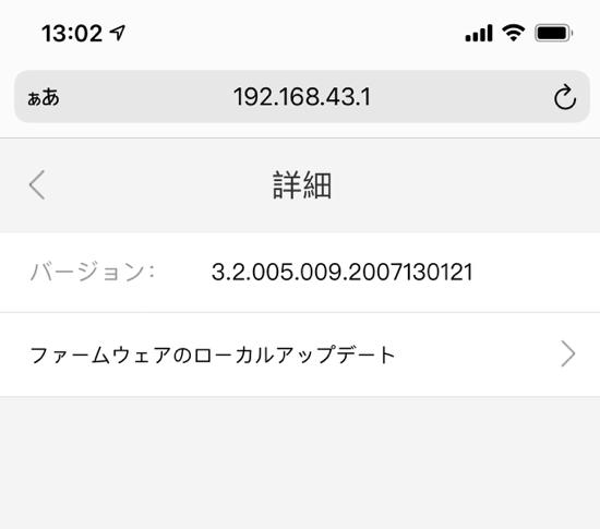 U3 ファームウェアアップデート画面