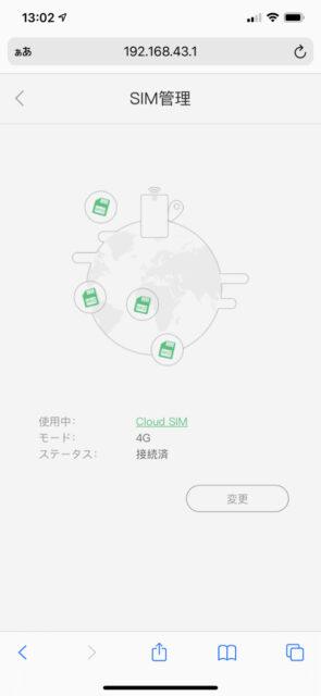 U3 SIMカード選択画面