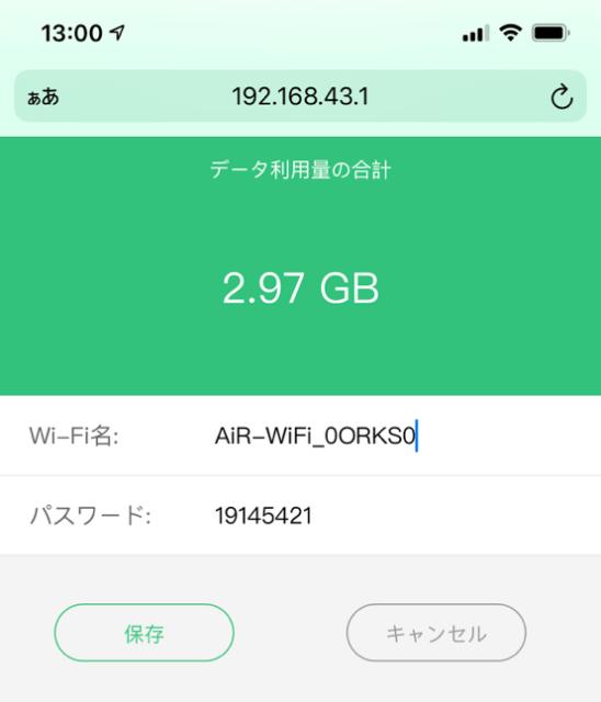 U3 SSID・パスワード変更画面