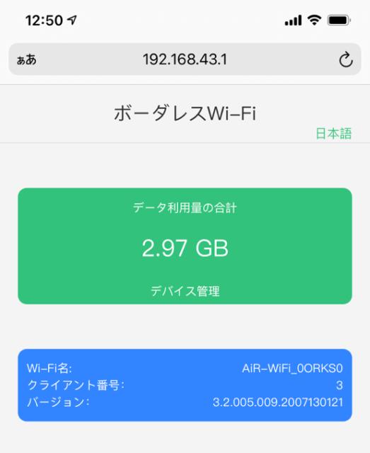 U3データ容量確認画面