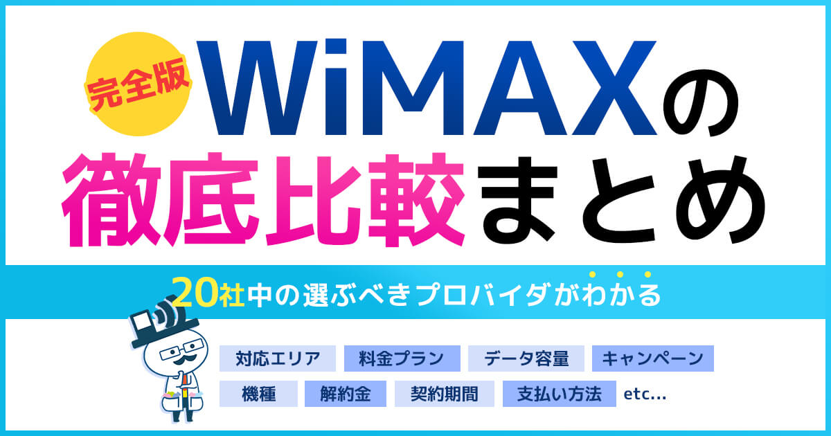 WiMAXの徹底比較まとめ