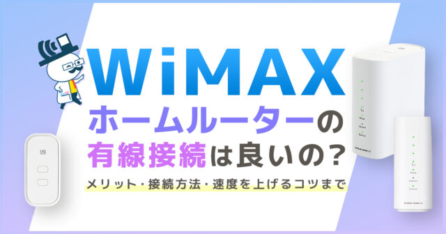WiMAXホームルーター有線接続