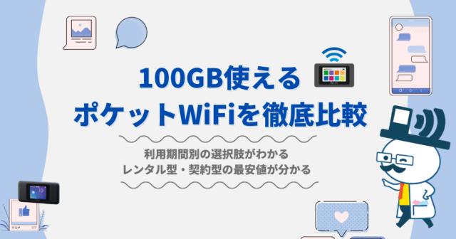 100GBのポケットWiFiを徹底比較