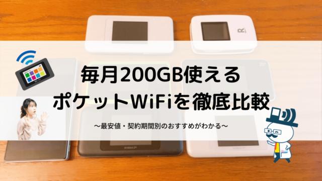 月200GBのポケットWiFiを徹底比較