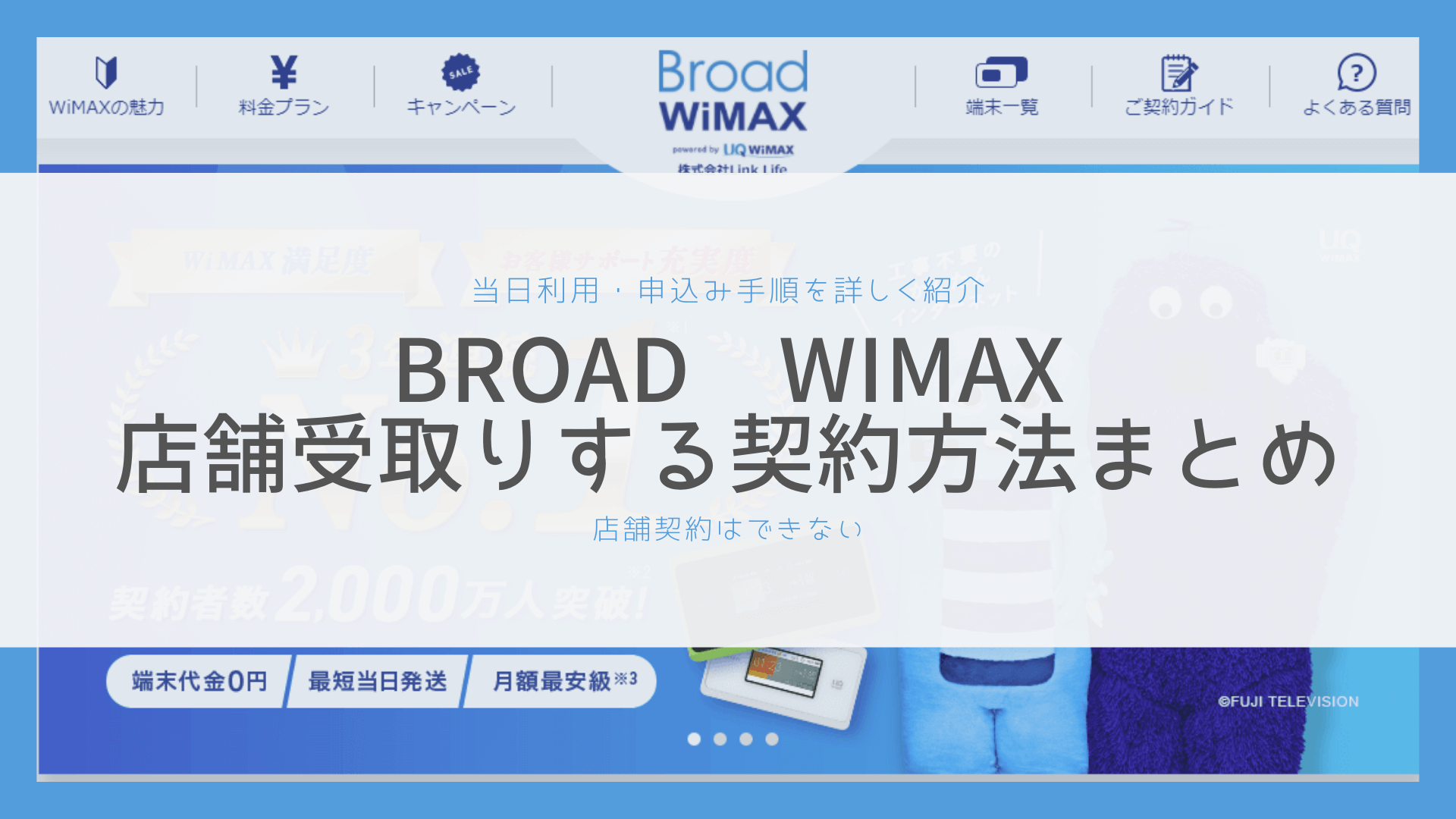 BroadWiMAX店舗受取り