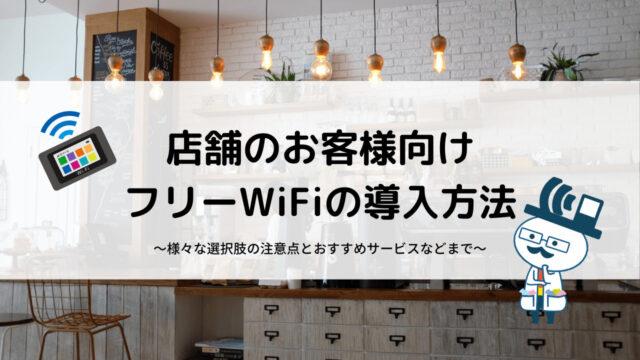 店舗のお客様向けフリーWi-Fiの設置方法など