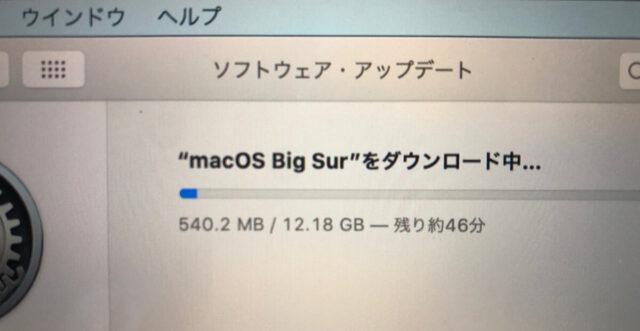 MAC OS アップデート時に使う通信データ容量