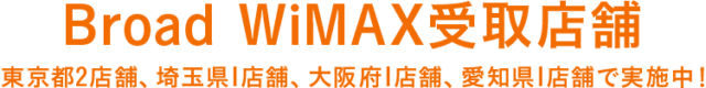 BroadWiMAXの受取り可能店舗
