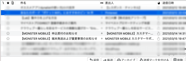 MONSTER MOBILEの自分が申し込みした時の発送タイミング