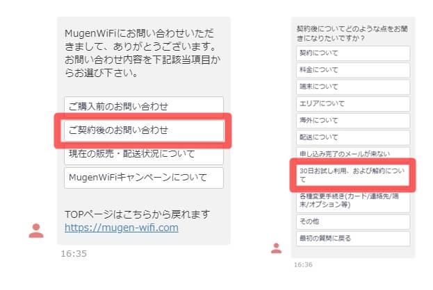 Mugen WiFiの解約申請フォームへのアクセス方法