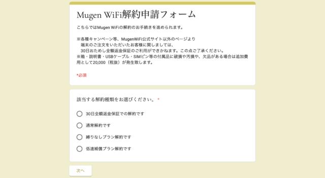 MugenWiFiの解約専用フォーム