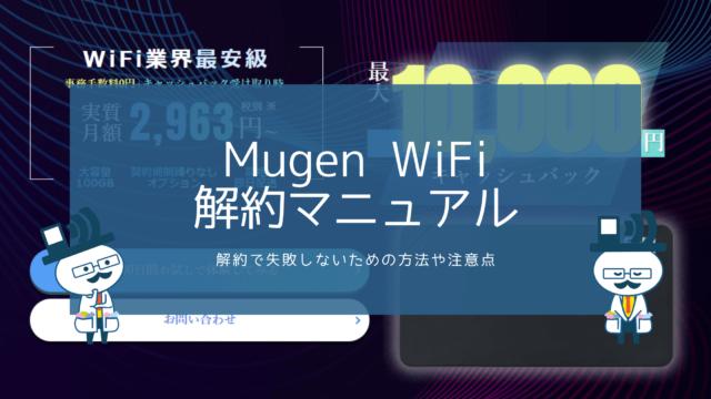 Mugen WiFiの解約方法マニュアル