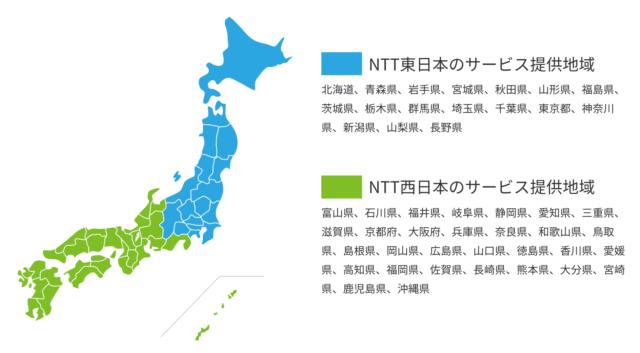 NTT西東野対応エリア