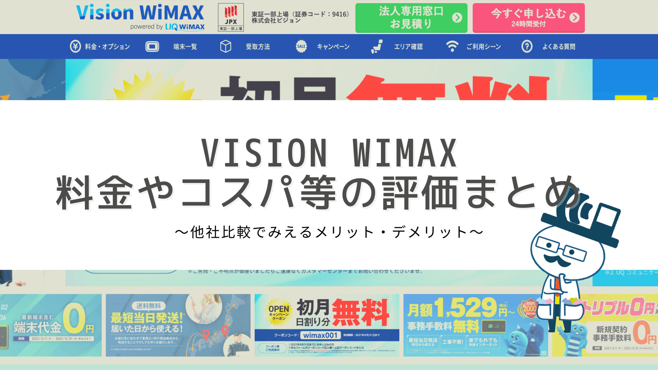 Vision WiMAXの料金・キャンペーン評価まとめ!他社比較で見えるメリット・デメリット