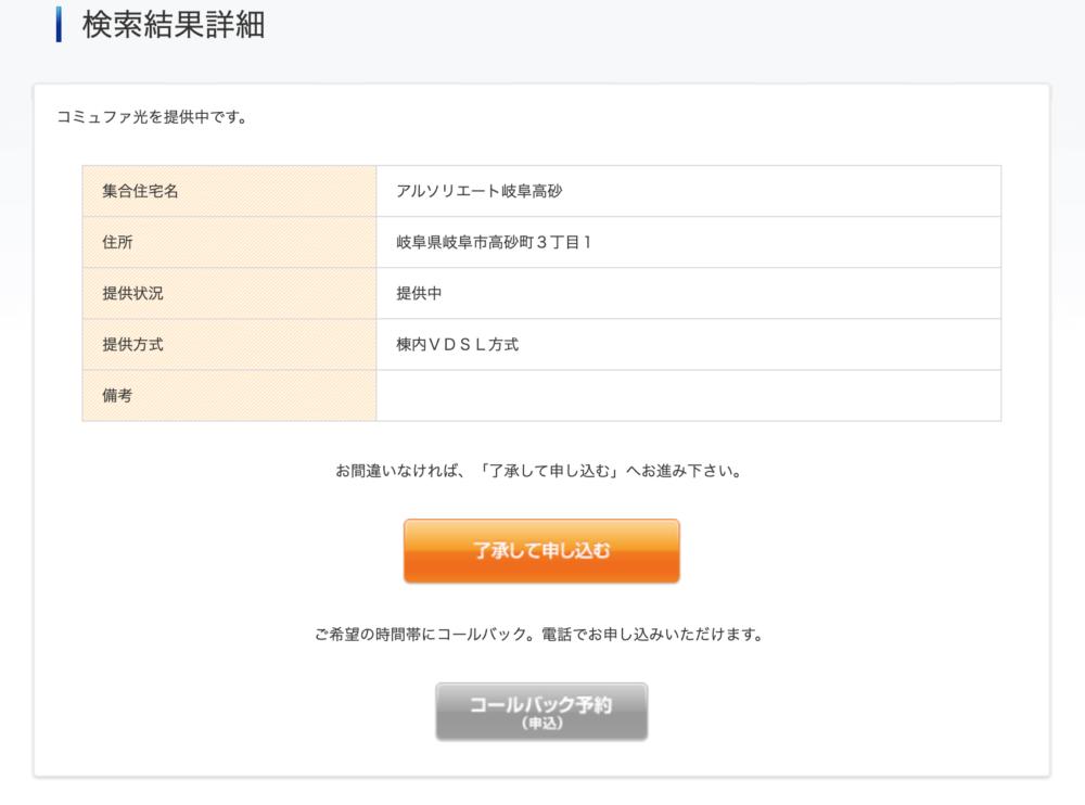 コミュファ光マンションタイプの申込み可能マンション