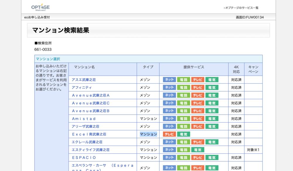eo光マンションプランの対応マンション検索結果