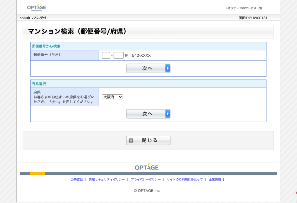 eo光マンション対応検索
