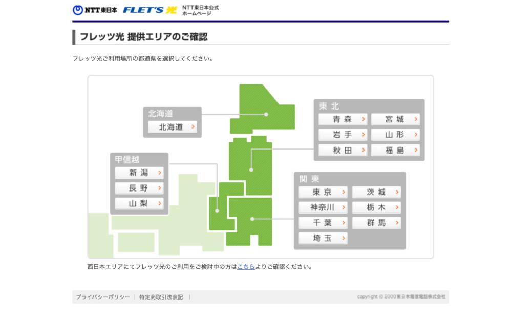 NTT東日本(フレッツ光)の対応エリア検索