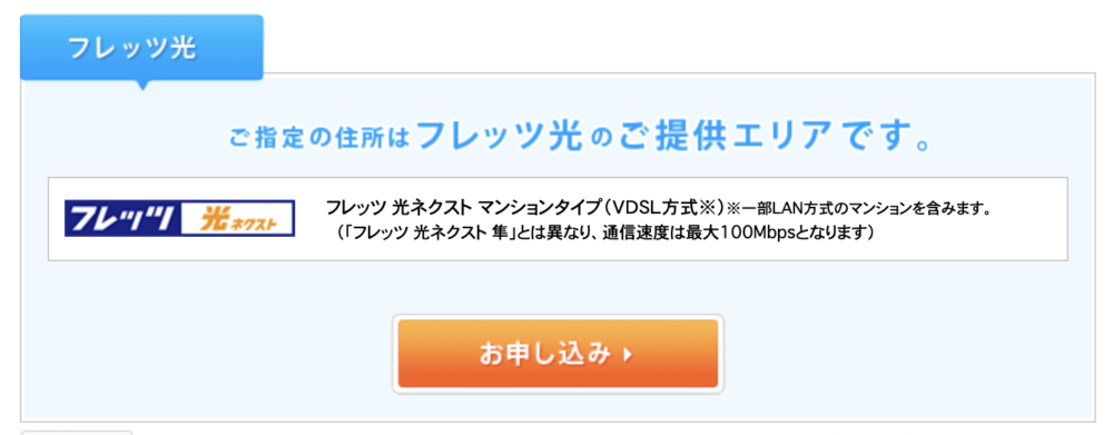 NTT西日本のエリア判定結果画面